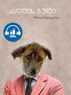 ძაღლის გული - მიხაილ ბულგაკოვი