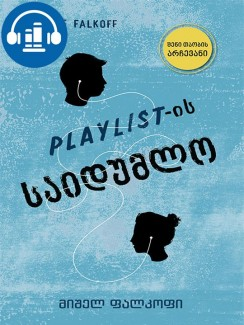 Playlist-ის საიდუმლო - მიშელ ფალკოფი