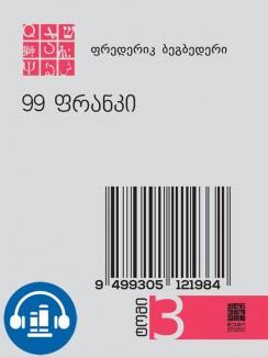 99 ფრანკი - ფრედერიკ ბეგბედერი