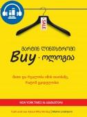 Buy-ოლოგია