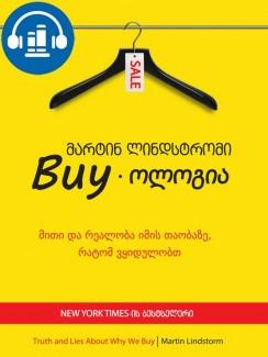 Buy-ოლოგია - მარტინ ლინდსტრომი