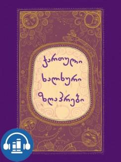 ქართული ხალხური ზღაპრები - კრებული