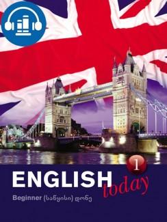 ტომი I. Beginner (საწყისი) დონე - ინგლისური ენის კურსი