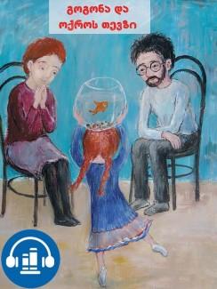 გოგონა და ოქროს თევზი - გურამ პეტრიაშვილი
