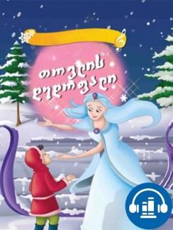 თოვლის დედოფალი - ჰანს კრისტიან ანდერსენი