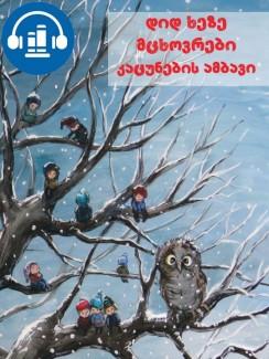 დიდ ხეზე მცხოვრები კაცუნების ამბავი - გურამ პეტრიაშვილი