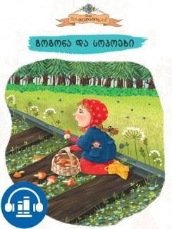 გოგონა და სოკოები - ლევ ტოლსტოი