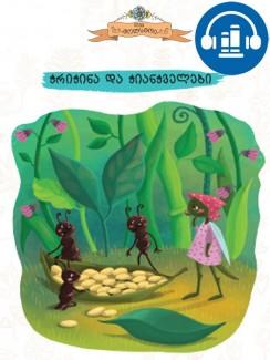 ჭრიჭინა და ჭიანჭველები - ლევ ტოლსტოი