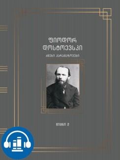 ძმები კარამაზოვები (წიგნი II) - ფიოდორ დოსტოევსკი